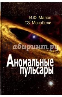 Аномальные пульсарыФизические науки. Астрономия<br>В книге кратко описаны наблюдаемые особенности нескольких типов аномальных пульсаров: аномальных рентгеновских пульсаров, источников с эпизодически повторяющимися гамма-всплесками, компактных объектов в остатках сверхновых радиотранзиентов и изолированных нейтронных звезд со слабым рентгеновским излучением. <br>Дается обзор известных моделей, предложенных для описания таких пульсаров. Подробно рассмотрена развиваемая авторами дрейфовая модель, позволяющая объяснить многие особенности перечисленных объектов, вычислены их параметры, даны предсказания дрейфовой модели, позволяющие провести ее наблюдательную проверку. <br>Для специалистов в области астрофизики, а также аспирантов и студентов физических и астрономических специальностей.<br>