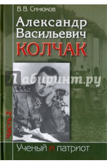 Александр Васильевич Колчак. В 2-х частях. Часть 2