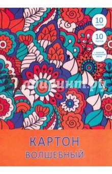 """Картон волшебный """"Волшебные цветы"""" (10 листов, 10 цветов) (ВКЦ1010281) Эксмо-Канц"""