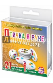 Игра Птичка в руке. Для детей 3-6 лет (21 фишка, 1 кубик)Другие настольные игры<br>Как научиться складывать до 21?<br>Попробуйте игру с фишками и кубиком.<br>Игроки по очереди бросают кубик, забирают фишки с выпавшими на кубике точками и считают птичек на обороте фишек. Кто наберет больше птичек - тот выиграл.<br>Карманная игра - удобно брать с собой!<br>В наборе 21 игровая фишка с точками (1-6) и птичками на обороте + 1 игровой кубик с точками.<br>Количество игроков: 2-4.<br>Для детей 3-6 лет.<br>Сделано в России.<br>
