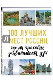100 лучших мест России, где от красоты захватывает духПутеводители<br>Самые красивые места России ждут вас под обложкой этой книги - это великолепные достопримечательности и природные богатства, которыми невозможно не гордиться. Вы сможете наметить себе места своих будущих путешествий, узнать много нового, получить удовольствие, рассматривая великолепные фотографии.<br>