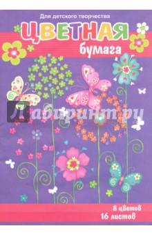 """Бумага цветная """"Цветы и бабочка"""" (16 листов, 8 цветов) (44919) Феникс+"""