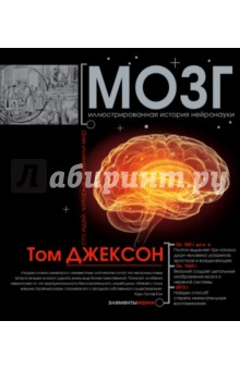 МозгПопулярная психология<br>О собственном мозге мы знаем парадоксально мало, хотя разносторонним изучением этого органа заняты специалисты более чем десяти смежных областей - нейропсихофизиологии, нейрофизиологии и нейролингвистики… По мысли британского популяризатора науки Тома Джексона, история изучения мозга - это 100 ступеней, ведущих из глубокой древности, когда задумались о расположении души и разума, ко дню сегодняшнему, так и не давшему ответа на изначальный вопрос. 100 вех - 100 глав о важнейших открытиях и идеях. А также неразрешенные вопросы, оптические иллюзии, карты нервной системы и мозга человека, биографии наиболее значительных исследователей и - подробная хронология, наложенная на историю мира и культуры.<br>
