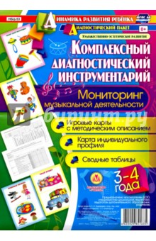 Комплексные диагностические инструменты. Мониторинг музыкальной деятельности. 3-4. ФГОС ДОМузыкальное развитие дошкольников<br>Представлен полный диагностический пакет для проведения педагогического мониторинга по ре-зультатам освоения детьми 3-4 лет образовательной области Художественно-эстетическое развитие, который включает диагностический инструментарий (карту индивидуального профиля, 16 диагностических карт, 40 цветных дидактических карт), позволяющий комплексно, целостно организовать диагностическую деятельность в начале, в середине (контрольный срез) и в конце учебного года.<br>Методические рекомендации раскрывают модель диагностической деятельности педагога ДОО, ва-рианты, формы и способы применения диагностико-дидактического материала в работе, что обеспечи-вает системность проведения диагностических процедур в соответствии с требованиями ФГОС ДО.<br>Предназначен музыкальным руководителям, воспитателям ДОО, специалистам дошкольной педаго-гики, педагогам дополнительного образования, родителям.<br>