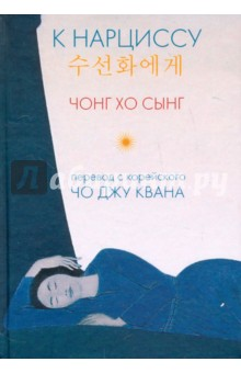 К Нарциссу. Сборник стихотворенийСовременная зарубежная поэзия<br>Чонг Хо Сынг родился в 1950 году в Кённам Хадонг и вырос в городе Тэгу. В этом же городе он окончил среднюю и высшую школы. Поступил в университет Кёнхи на отделение корейской литературы и там же учился в аспирантуре. В 1973 году в Ежедневной Газете Республики Корея появляется стихотворение Обсерватория. С тех пор и по настоящее время он издал семнадцать поэтических сборников. Чонг Хо Сынг является обладателем пяти престижных литературных премий.<br>На русском языке публикуется впервые. <br>На обложке воспроизведён фрагмент картины американского художника Уила Барнета.<br>Перевод с корейского Чо Джу Квана<br>
