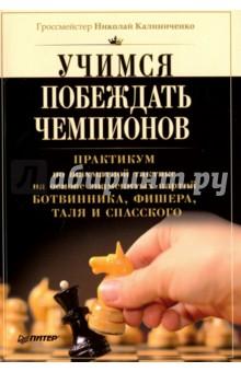 Учимся побеждать чемпионов. Практикум по шахматной тактикеШахматы. Шашки<br>Книга, которую вы держите в руках, не совсем обычная, в некоторой степени она даже сенсационная, ибо как видно из названия, она посвящена не победам, а поражениям чемпионов мира по шахматам от Ботвинника до Фишера. Победы небожителей на слуху, они растиражированы в многочисленных публикациях и монографиях, на них учатся молодые шахматисты. Но ведь поражения великих не менее поучительны и зрелищны, ибо победить чемпиона можно, только приложив сверхусилия и показав все свои творческие возможности. В книге собрано более 200 захватывающих поединков, что не только делает ее прекрасным учебником по стратегии и тактике, но и восполняет в некоторой степени недостаток исторической информации о ее героях. Все партии подробно прокомментированы, что позволяет читателю легко понять ход происходящих в них событий. На ошибках учатся - гласит народная мудрость, давайте попробуем поучиться на ошибках великих шахматистов.<br>
