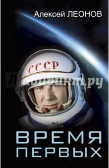 Время первых. Судьба моя - я самМемуары<br>В этой книге космонавт Алексей Леонов раскрывает все тайны космонавтики, знаменитого противостояния СССР и США, о том, как впервые в истории человечества вышел в открытый космос. Это невероятно честные и искренние мемуары о тяжелой, но интересной работе, о становлении характера и о том, что в жизни каждого есть место подвигу.<br>Великая эпоха и великие люди…<br>