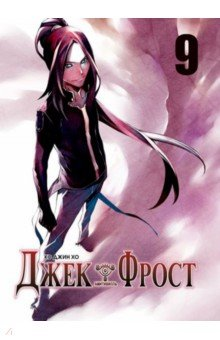 Джек Фрост. Том 9Комиксы<br>Главная героиня переходит в новую школу, где случайно втягивается в тайную ночную войну между вампирами и монстрами.<br>