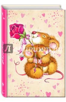 Блокнот. #ХочуВсе! Мышиные обнимашкиБлокноты средние Линейка<br>Яркие блокноты с милыми картинками! Лемур или лисичка? Медвежонок или дружное мышиное семейство? Соберите всю коллекцию!<br>