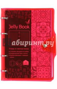 Тетрадь на кольцах Jelly Book (120 листов, прозрачный красный) (ПБП1204449)Тетради многопредметные, со сменными блоками<br>Тетрадь общая со сменным блоком.<br>Формат: А5.<br>Количество листов: 120.<br>Бумага: офсет, 70г/м2.<br>Линовка: клетка.<br>Крепление: кольца.<br>Универсальный блок, 4 обложки-раскраски.<br>Удобная фиксация с помощью кнопки.<br>Сделано в Китае.<br>