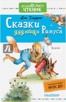 Сказки дядюшки Римуса. ФГОС ДО
