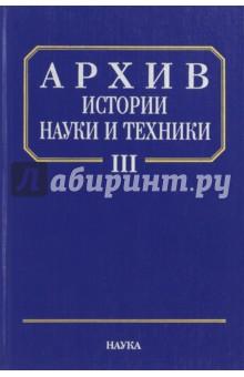 Архив истории науки и техники. Выпуск III