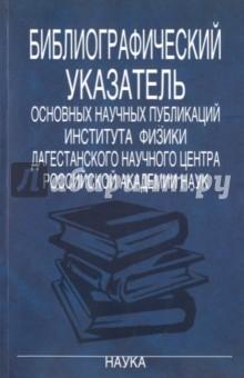 Библиографический указатель основных научных публикаций Института физики Дагестанского научного