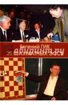 30 шахматных эссе