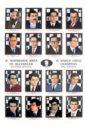 16 чемпионов мира по шахматам. Настенные портреты