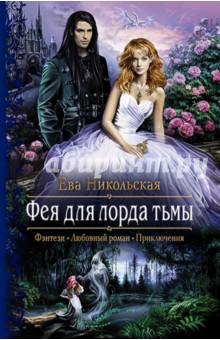 Книги фантастика 2012 года