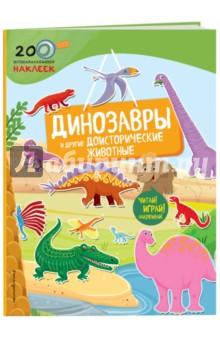 Динозавры и другие доисторические животныеЖивотный и растительный мир<br>Книга Динозавры и другие доисторические животные с наклейками станет замечательным подарком для детей! Яркие страницы книги и 200 наклеек помогут ребятам узнать всё о таинственном мире динозавров! В пути их будет сопровождать персональный гид - мамонтенок Элмо. А в конце книги малышей будет ждать фантастический тест, с помощью которого они смогут проверить полученные знания.<br>Для старшего дошкольного возраста.<br>