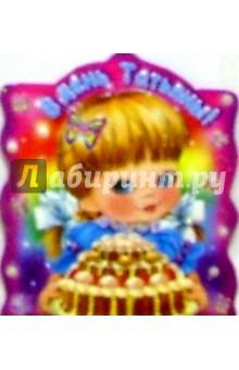 50340/В день Татьяны/открытка вырубка двойная