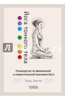 Йога тонкого тела. Руководство по физической и энергетической анатомии йогиДуховная йога<br>Каждый, кто занимается хатха-йогой достаточно долго, на собственном опыте убеждается в неразрывном единстве физического тела и оживляющих его психодуховных сил, называемых тонким телом.<br>Книга Тиаса Литтла, инструктора по йоге с мировым именем, исследует эти силы в их связи с анатомией человека. По сути, автор создал практическое руководство по физической анатомии для йогов, показывающее пути к овладению возможностями тонкого тела со всеми его чакрами, каналами и оболочками.<br>Особенно ценно то, что книга предлагает многочисленные практики, позволяющие читателю прочувствовать на себе все важные положения теории тонкого тела.<br>