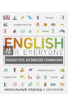 English for Everyone. Полный курс английской грамматикиАнглийский язык<br>Полный курс английской грамматики<br>Подробный визуальный курс английской грамматики. Простые объяснения идеально подходят для любого уровня подготовки.<br>Визуальные подсказки делают сложный язык простым для понимания.<br>Простые упражнения помогают развить ключевые навыки: чтение, письмо, говорение и аудирование.<br>Иллюстрации и схемы помогают запомнить и научиться использовать грамматику и лексику.<br>Запись поможет научиться воспринимать живой английский на слух и лучше говорить.<br>Дробная структура позволяет вам учиться в своем темпе.<br>