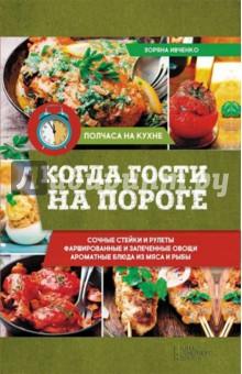 Когда гости на порогеБыстрая кухня<br>С этой книгой вы сможете накрыть стол, достойный вас - чудесной и приветливой хозяйки, - всего за полчаса! Здесь вы найдете множество чудесных рецептов, для приготовления которых понадобятся самые обычные продукты и минимум времени, но результат превзойдет все ваши ожидания! Вкусные, приготовленные с любовью блюда вдохновят ваших родных и близких на самые необыкновенные достижения!<br>