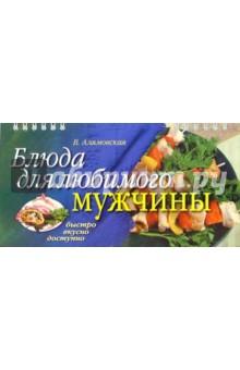 Алямовская Вера Анатольевна Блюда для любимого мужчины