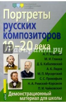 Портреты русских композиторов. 19-20 века. Демонстрационный материал для школы