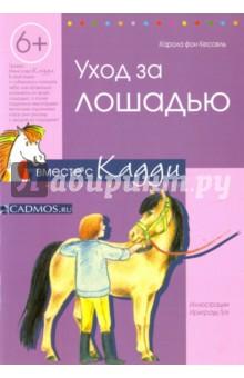 Уход за лошадью вместе с КаддиЖивотный и растительный мир<br>Привет всем любителям лошадей!<br>Меня зовут Кадди, я - пони. <br>В этой книге я собираюсь показать тебе, как правильно ухаживать за твоей лошадью, а также поделюсь некоторыми самыми любимыми веселыми заданиями, и все они связаны с уходом за лошадьми!<br>Плюс здесь есть множество полезных советов и веселые задания, посвященные уходу за лошадьми.<br>
