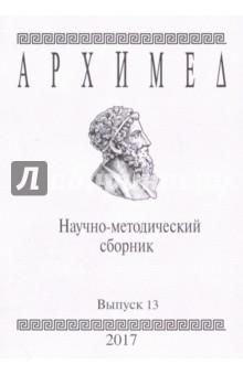 Архимед. Научно-методический сборник. Выпуск №13