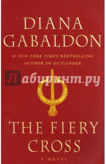 Fiery CrossХудожественная литература на англ. языке<br>Crossing the boundaries of genre with its unrivalled storytelling, Diana Gabaldon s new novel is a gift both to her millions of loyal fans and to the lucky readers who have yet to discover her. In the ten years since her extraordinary debut novel, Outlander, was published, beloved author Diana Gabaldon has entertained scores of readers with her heart-stirring stories and remarkable characters. The four volumes of her bestselling saga, featuring eighteenth-century Scotsman James Fraser and his twentieth-century, time-travelling wife, Claire Randall, boasts nearly 5 million copies in the U.S. The story of Outlander begins just after the Second World War, when a British field nurse named Claire Randall walks through a cleft stone in the Scottish highlands and is transported back some two hundred years to 1743. Here, now, is The Fiery Cross, the eagerly awaited fifth volume in this remarkable, award-winning series of historical novels. The year is 1771, and war is approaching. Jamie Fraser s wife has told him so. Little as he wishes to, he must believe it, for hers is a gift of dreadful prophecy a time-traveller s certain knowledge. To break his oath to the Crown will brand him a traitor; to keep it is certain doom. Jamie Fraser stands in the shadow of the fiery cross a standard that leads nowhere but to the bloody brink of war.<br>