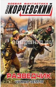 Разведчик. Чужая земляБоевая отечественная фантастика<br>Он родился в год Московской олимпиады, но расписался штыком на стене Рейхстага в мае победного 45-го. Он действовал в глубоком немецком тылу - атаковал аэродромы в Польше, устраивал диверсии на военных заводах в Чехии, проникал в подземные секретные хранилища в Германии. Потому что наш современник Игорь Чернов стал войсковым разведчиком на фронтах Великой Отечественной.<br>