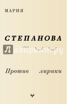 Степанова Мария Михайловна » Против лирики