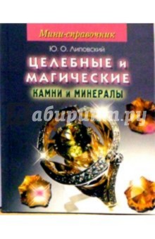 Липовский Юрий Мини-справочник. Целебные и магические камни и минералы