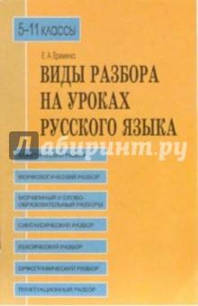 Виды разбора на уроках русского языка. 5-11 классы: Учебное пособие