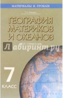 География материков и океанов 7кл: Твой справочник. Материалы к урокам