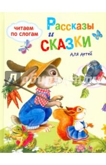 Рассказы и сказки для детейОбучение чтению. Буквари<br>Представляем вашему вниманию книгу Рассказы и сказки для детей.<br>Для младшего школьного возраста. <br>Составитель: Позина Е.<br>