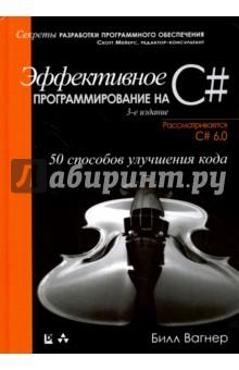 Эффективное программирование на C#. 50 способов улучшения кодаПрограммирование<br>В этой книге многоуважаемый эксперт в области .NET Билл Вагнер исследует 50 способов использования в своих целях полной мощи языка C# 6.0 для написания исключительно надежного, эффективного и высокопроизводительного кода. Отражая растущую сложность языка C# и сообщества разработчиков, автор обозначает десятки новых путей написания лучшего кода. В число новых решений настоящего издания входят такие, которые задействуют преимущества обобщений, а также те, что более сконцентрированы на LINQ. Отдельная глава посвящена передовому опыту работы с исключениями. <br>Ясное и ориентированное на практику изложение Вагнера, экспертные советы и реалистичный код делают книгу незаменимой для сотен тысяч разработчиков. Опираясь на свой непревзойденный опыт, автор рассматривает все темы, простирающиеся от управления ресурсами до поддержки многоядерных процессоров, и объясняет, каким образом избежать распространенных ловушек в языке и среде .NET. Вы узнаете, как выбирать наиболее эффективное решение, когда существует множество вариантов, и каким образом писать код, который гораздо легче сопровождать и улучшать. <br>Автор книги показывает, как и почему: <br>отдавать предпочтение неявно типизированным локальным переменным (см. совет 1) <br>заменять вызовы string.Format() интерполированными строками (см. совет 4)<br>выражать обратные вызовы с помощью делегатов (см. совет 7) <br>использовать наилучшим образом управление ресурсами .NET (см. совет 11) <br>определять минимальные и достаточные ограничения для обобщений (см. совет 18) <br>специализировать обобщенные алгоритмы с применением контроля типов во время выполнения (см. совет 19) <br>использовать делегаты для определения ограничений методов на параметрах типов (см. совет 23) <br>дополнять минимальные контракты интерфейсов расширяющими методами (см. совет 27) <br>создавать компонуемые API-интерфейсы для последовательностей (см. совет 31) <br>отвязывать ит