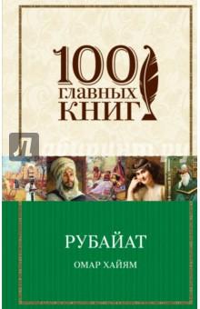 РубайатКлассическая зарубежная поэзия<br>Выдающийся персидский астроном, математик, физик и философ, Омар Хайям (1048-1131), годы жизни восстановлены по гороскопам и астрономическим таблицам) - автор знаменитых рубаи, прославляющих мудрость, любовь, красоту. Омар Хайам известен не только четверостишиями, но и многочисленными математическими трактатами, а также созданием солнечного календаря, до сих пор используемого в Иране.<br>