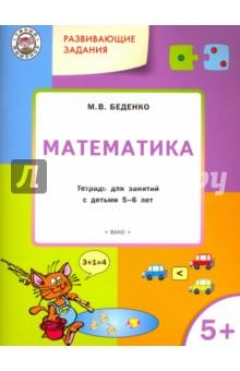 Развивающие задания. Математика. Тетрадь для занятий с детьми 5-6 летОбучение счету. Основы математики<br>В пособии приведены занимательные задания, способствующие развитию у дошкольников математических представлений. Непривычные формулировки заданий требуют от детей самостоятельных умозаключений, создают условия для сознательного усвоения математического содержания, активизируют познавательную инициативу, а самое главное - помогают формировать привычку и вкус к размышлениям. В серию входят тетради для занятий с детьми разных дошкольных возрастов: 3-4, 4-5, 5-6 и 6-7 лет. В каждом пособии содержатся методические указания и рекомендации по выполнению заданий, предлагаемых впервые, и тех, которые могут вызвать у детей затруднения. К некоторым заданиям приводятся дополнительные усложнённые вопросы.<br>Предназначается педагогам дошкольных образовательных организаций и родителям.<br>Текст читает взрослый.<br>