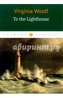 To the LighthousХудожественная литература на англ. языке<br>Following the tradition of modernist novelists, the plot of To the Lighthouse (1927) is secondary to its philosophical introspection - the novel includes little dialogue and almost no action; most of it is written as thoughts and observations. Among the books many themes are those of loss, subjectivity, the nature of art and the problem of perception.<br>
