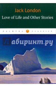 Love of Life and Other StoriesХудожественная литература на англ. языке<br>This collection of eight short stories written during his Klondike period, has become a trademark of Londons work. The title story Love of Life follows the trek of a prospector across the Canadian tundra. Other stories include The Story of Keesh; A Days Lodging; Negore, the Coward; The Sun Dog Trail; The Unexpected; The White Mans Way, and Brown Wolf.<br>