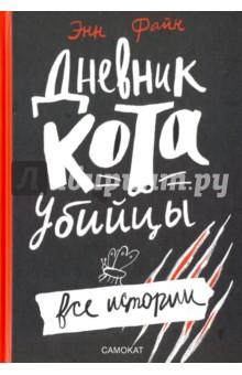 Дневник кота-убийцы. Все истории фото