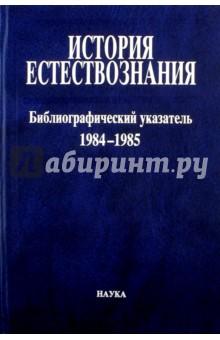 История естествознания. Библиографический указатель. Том 10. 1984-1985. В двух частях. Часть 1