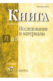 Книга: исследования и материалы. Сборник 87/1