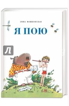 Я поюОтечественная поэзия для детей<br>Для чего учить арифметику? Сколько шагов от белых снегов до первых цветов? Как кувшин по воду ходил? Добрые, тёплые, образные и невероятно живые стихи и сказки Эммы Мошковской хочется читать вслух и непременно с выражением. А благодаря рисункам Эдуарда Гороховского настроение детства будет сопровождать читателя на каждой странице этой книги.<br>Текст печатается по изданию: Мошковская Э. Я пою: стихи и сказки. М.: Дет. лит., 1980.<br>