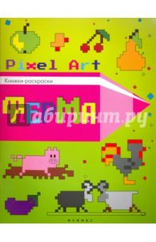Ферма. Книжка-раскраскаРаскраски с играми и заданиями<br>Эта книга для творчества - необычная, по пикселям: рисунок получается, если раскрасить точно такие же клетки, как в образце. Задания сделаны по принципу от простого к сложному. Они отлично развивают пространственное мышление и дисциплинируют. Раскрашивание любимых животных доставит ребенку настоящее удовольствие!<br>
