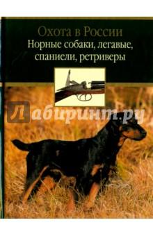 Норные собаки, легавые, спаниели, ретриверыОхота<br>Книга посвящена породам охотничьих собак, культивируемых в настоящее время в России. Она содержит сведения по истории становления и национальным стандартам пород, по воспитанию и обучению различных собак, по подготовке их к охоте и проведению охоты. Знакомит читателя с правилами полевых испытаний.<br>Книга рассчитана на широкий круг читателей от профессиональных кинологов и охотников до любителей-собаководов, охотников и натуралистов.<br>