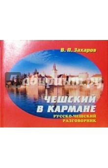 Русско-чешский разговорник в кармане