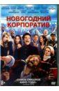 Обложка Новогодний корпоратив (DVD)