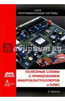 Полезные схемы с применением микроконтроллеров и ПЛИСРадиоэлектроника. Связь<br>Книга является практическим руководством по самостоятельному изучению и применению на практике различных микроконтроллеров, цифровых адаптеров для ПК типа IBM PC и других полезных в практике разработчика устройств. Она содержит описание различных цифровых электронных устройств и программ, разработанных и испытанных автором этой книги в течение нескольких лет. Множество устройств разработано с применением программируемых логических интегральных схем (ПЛИС). В книге даны советы по программированию и отладке описываемых устройств. Книга включает в себя, кроме электрических принципиальных схем, прошивки и исходные тексты программ, а также описывает технологию программирования. Материал книги послужит хорошим наглядным пособием для изучения некоторых типов микроконтроллеров, адаптеров различного назначения и рабочих программ для их функционирования.<br>На сайте дмк.рф размешены прошивки и исходные тексты программ, приведенных в книге, и исполняемые файлы тестовых и инструментальных программ автора, а также файлы с топологией печатных плат для их изготовления.<br>Книга будет полезна как начинающим разработчикам, так и специалистам в области разработки цифровой электронной аппаратуры. Кроме того, она будет полезна школьникам, студентам технических вузов, инженерам и программистам.<br>